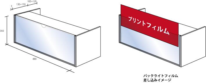 フィルム差し替え式のアクリル什器