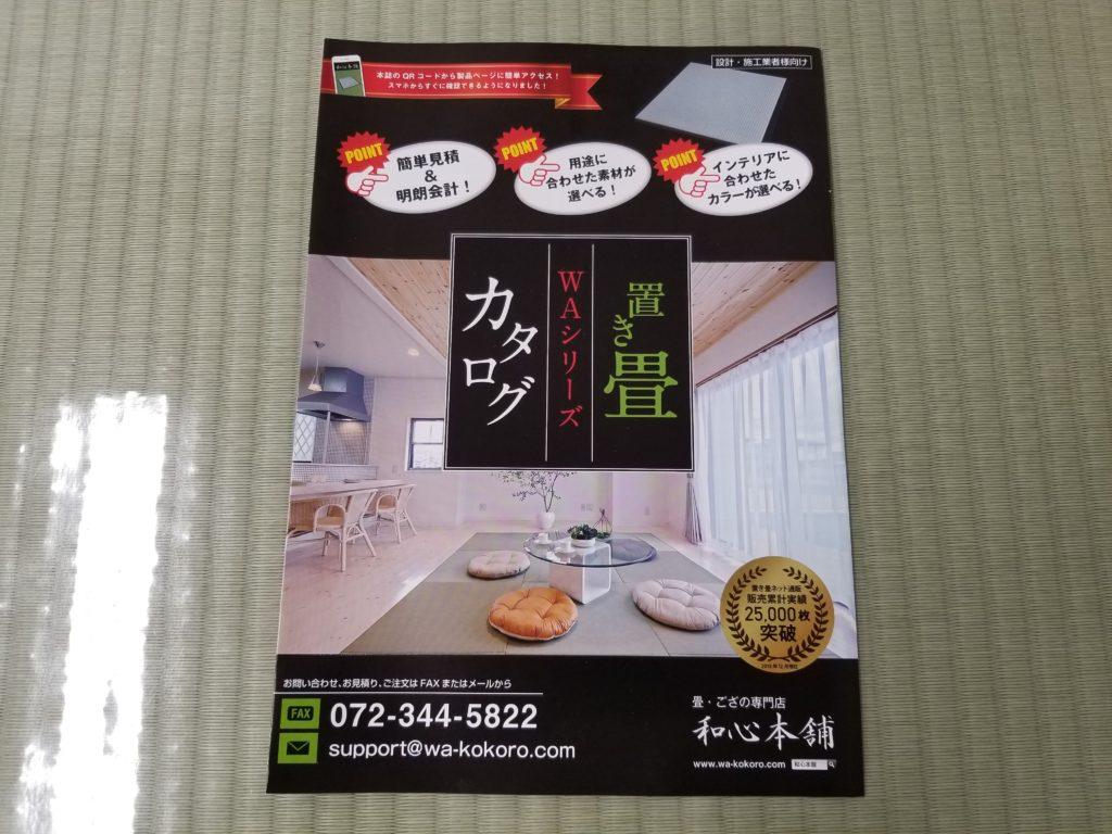 TATAMISERが運営する和心本舗 置き畳のカタログ