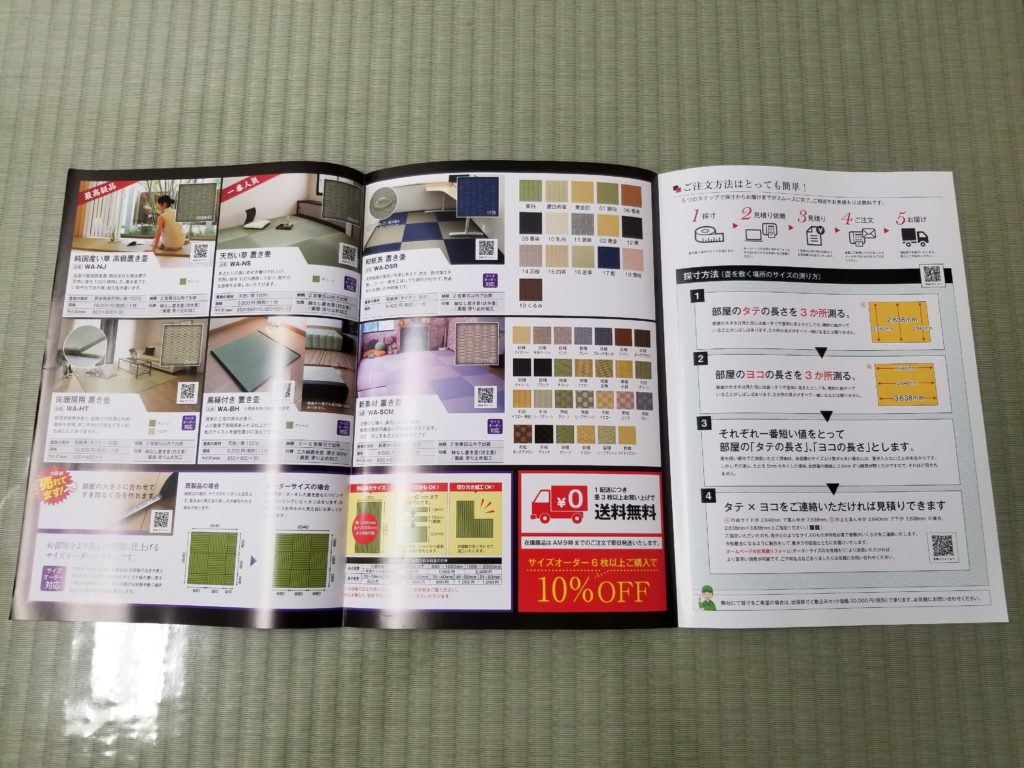 TATAMISERが運営する和心本舗の置き畳製品カタログパンフレット