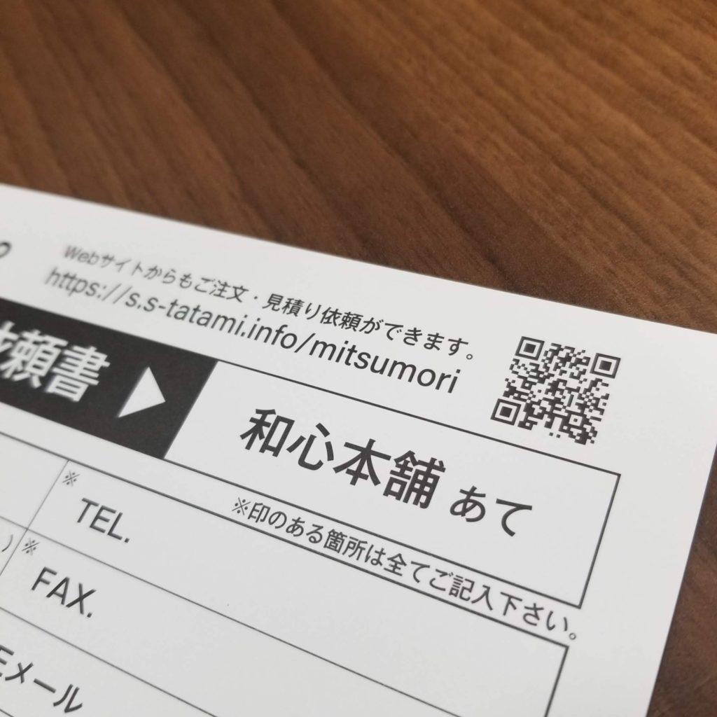 FAX用紙(見積依頼書)にQRコードを記載