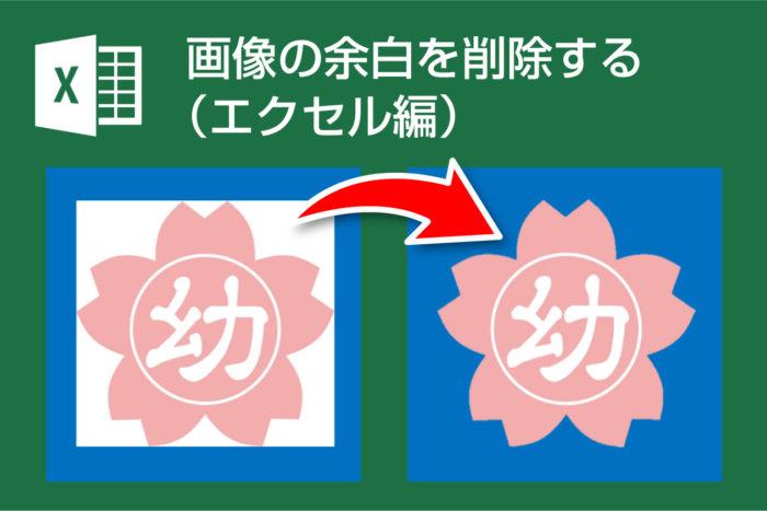 画像の余白を削除する方法 | デザイズミ エクセル編