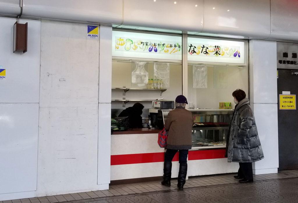 堺東駅バスロータリー前のお弁当販売店なな菜の看板取付前の写真