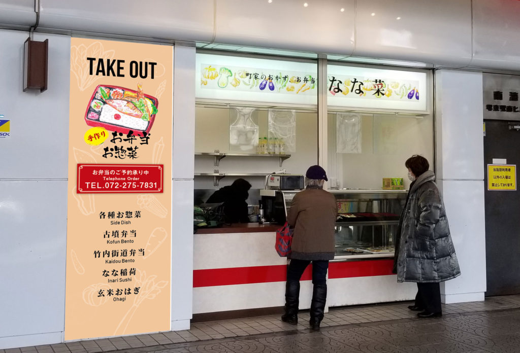 堺東駅ロータリー前 なな菜 店頭看板設置前のイメージ確認合成図 |  デザイズミ