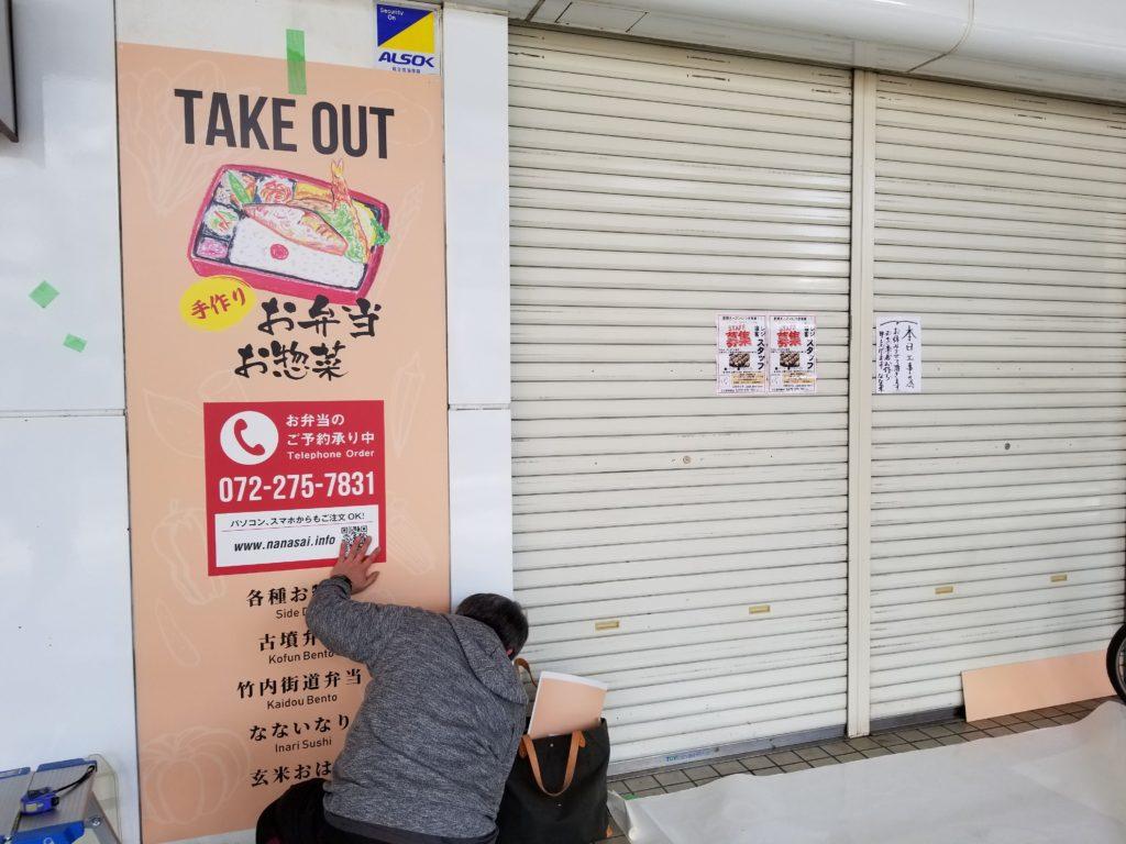 堺東駅ロータリー前 なな菜 店頭看板設置施工の様子 |  デザイズミ