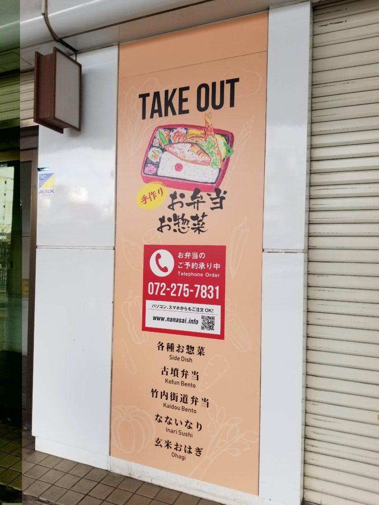 南海堺東駅ロータリー前 手作り弁当・惣菜販売「なな菜」の店頭看板写真