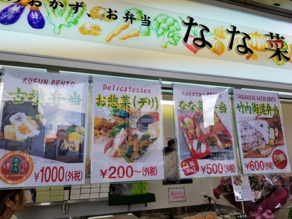 なな菜 堺東駅前ロータリー POP | デザイズミ