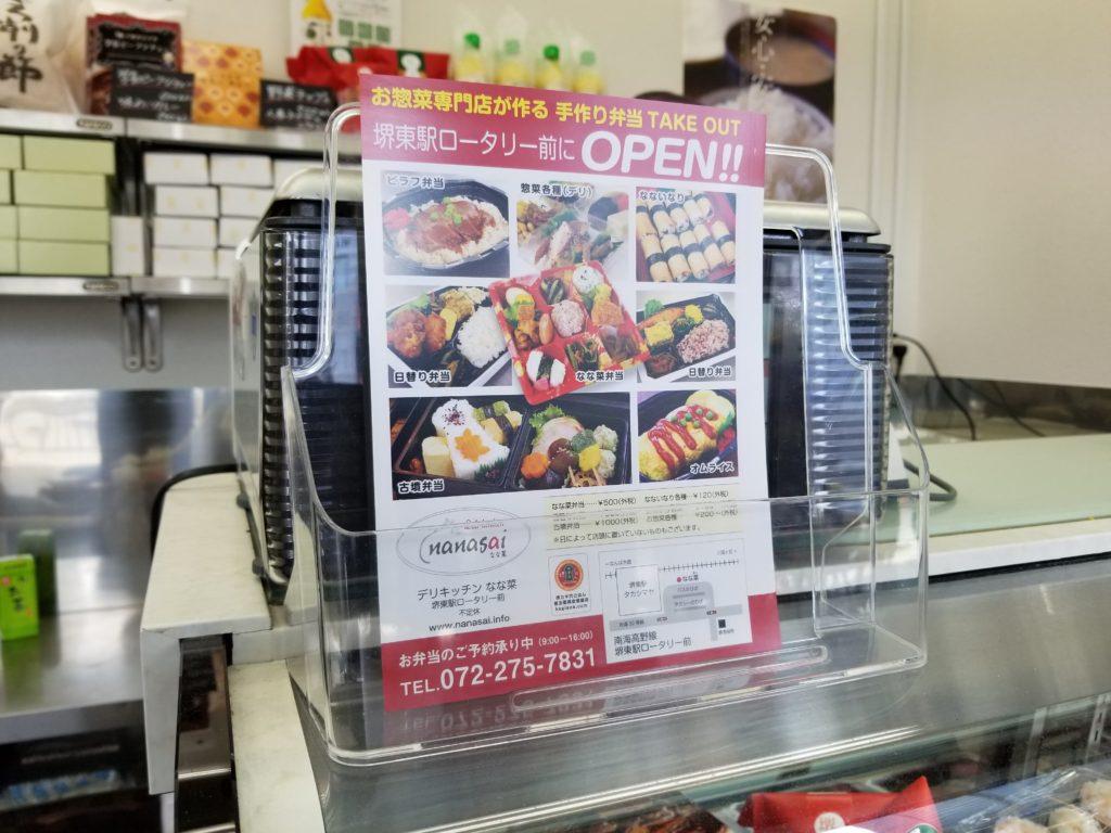 なな菜 堺東駅前ロータリー お弁当のチラシ | デザイズミ