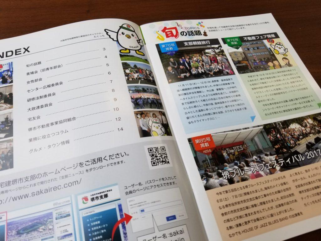 宅建協会 堺市支部 支部ニュースダイジェスト版