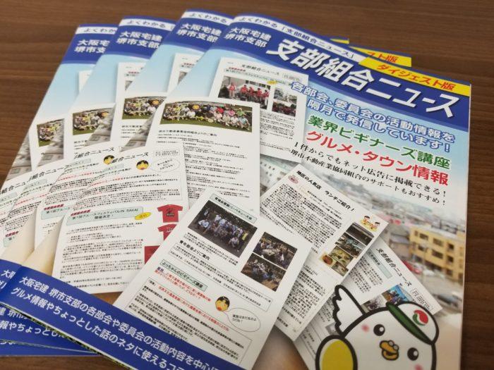 大阪宅建 堺市支部 ニュースダイジェスト