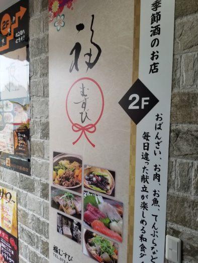 飲食店の薄型看板。薄さ約1mm。極厚塩化ビニルにインクジェットプリント。