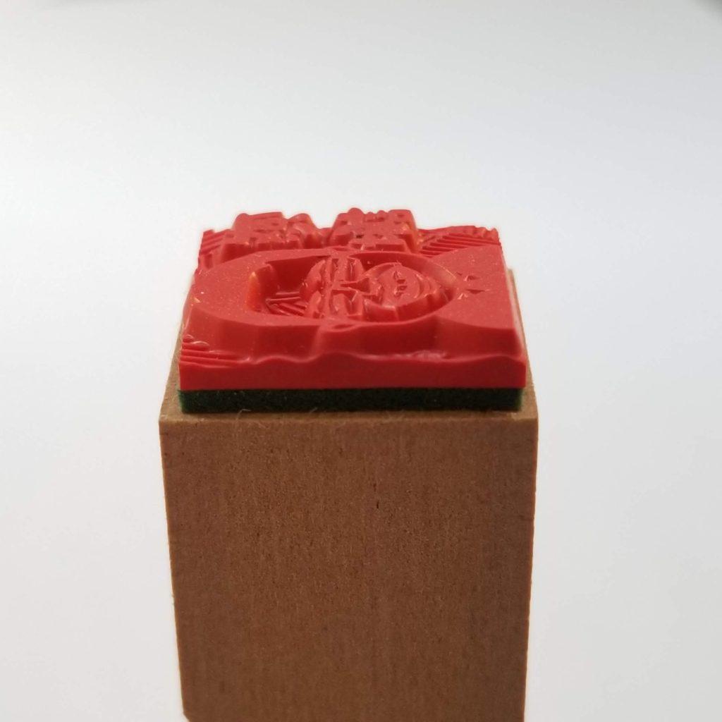 スタンプ(ゴム印)の側面。凹凸が深く高品質