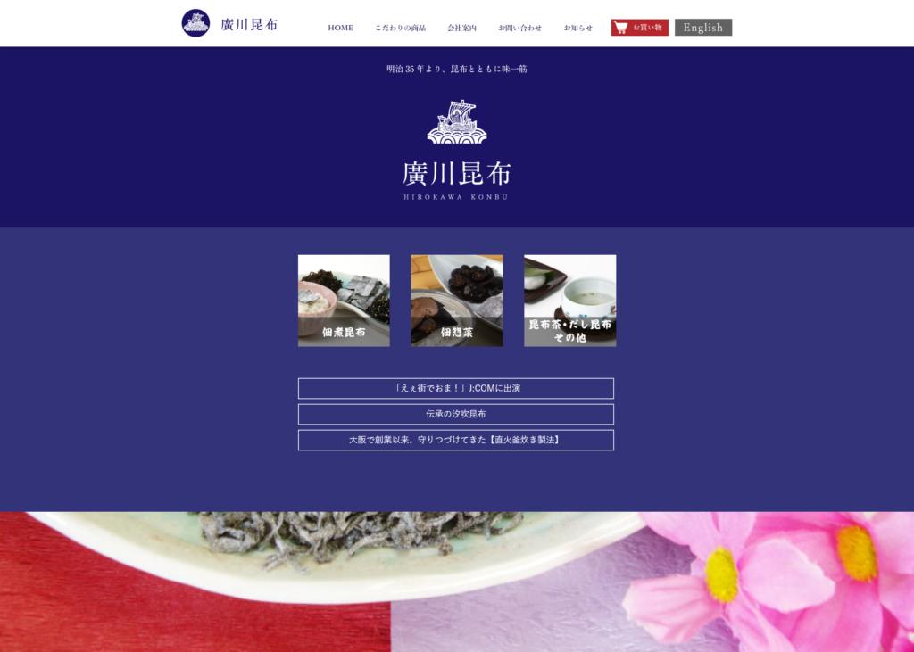 Webサイトの制作事例-株式会社廣川 | デザイズミ