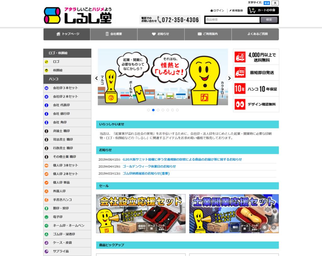 株式会社しるし堂のWEBサイト