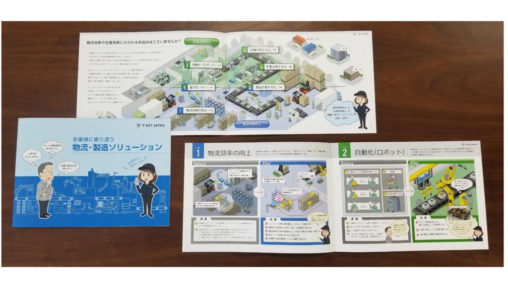ティーネットジャパン パンフレット「お客様に寄り添う 物流・製造ソリューション」