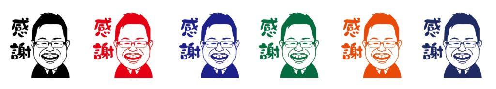 似顔絵スタンプのカラーバリエーション(黒・赤・青・緑・朱・紫の6色からおひとつ選択)
