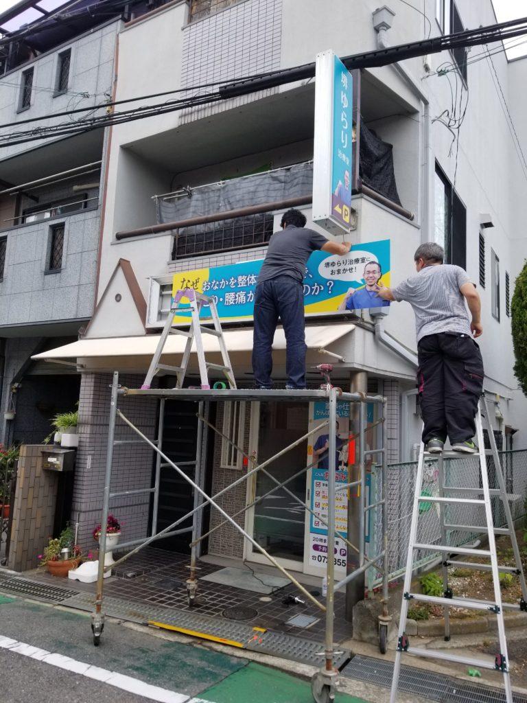 看板の設置作業