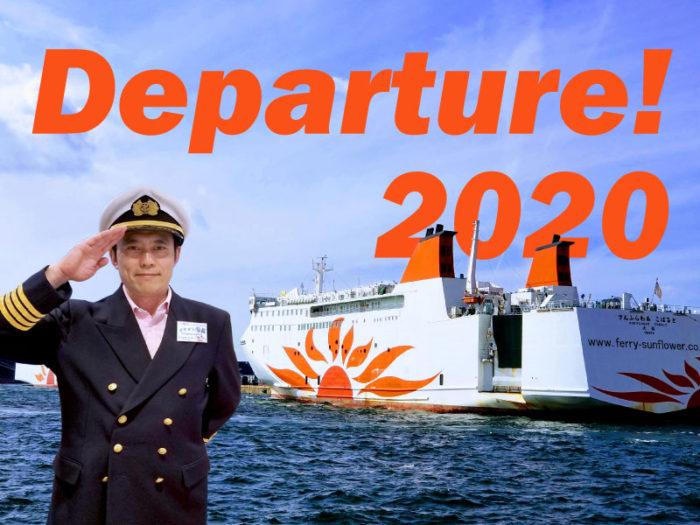 デザイズミ 2020 新年のごあいさつ