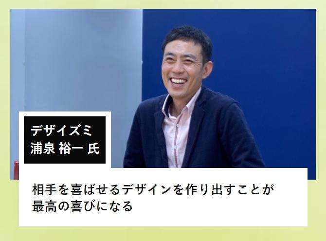 デザイズミ 浦泉のインタビュー