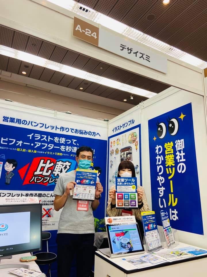 デザイズミは大阪勧業展2020でイラストを使ってビフォーとアフターをわかりやすく説明するパンフレット(比較パンフレット)と、営業ツール作成をPRしました。