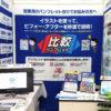 デザイズミのブース 大阪勧業展2020@マイドームおおさか